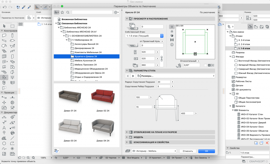 GRAPHISOFT-ArchiCAD-25-For-MacOS